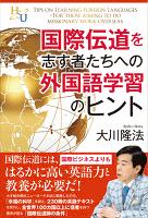 国際伝道を志す者たちへの外国語学習のヒント
