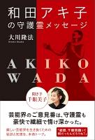 和田アキ子の守護霊メッセージ