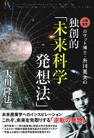 ロケット博士・糸川英夫の独創的「未来科学発想法」