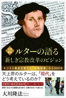 公開霊言 ルターの語る「新しき宗教改革のビジョン」