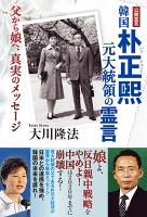 韓国 朴正煕元大統領の霊言