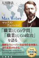 マックス・ウェーバー「職業としての学問」「職業としての政治」を語る