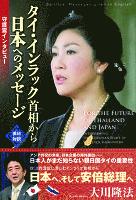 守護霊インタビュー タイ・インラック首相から日本へのメッセージ