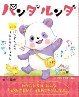パンダルンダ 第1話 パンダちゃんのはじまりのおはなし