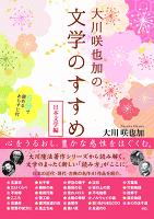 大川咲也加の「文学のすすめ」~日本文学編~
