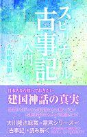 スピリチュアル古事記入門(下巻)