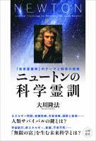 ニュートンの科学霊訓
