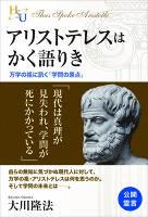 アリストテレスはかく語りき