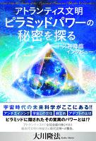 トス神降臨・インタビュー アトランティス文明・ピラミッドパワーの秘密を探る