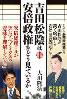 吉田松陰は安倍政権をどう見ているか