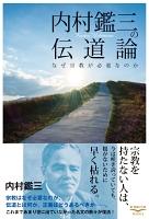内村鑑三の伝道論