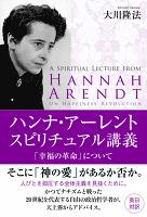 ハンナ・アーレント スピリチュアル講義 「幸福の革命」について