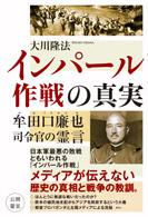 インパール作戦の真実 牟田口廉也司令官の霊言