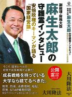 副総理・財務大臣 麻生太郎の守護霊インタビュー
