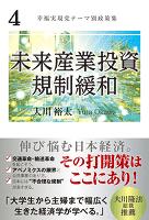 幸福実現党テーマ別政策集 4 「未来産業投資/規制緩和」
