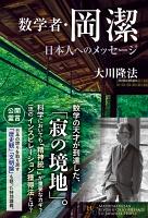 数学者・岡潔 日本人へのメッセージ
