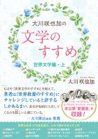 大川咲也加の文学のすすめ~世界文学編~(上)
