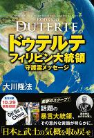 ドゥテルテ フィリピン大統領 守護霊メッセージ