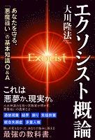 エクソシスト概論