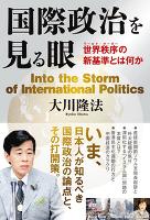 国際政治を見る眼