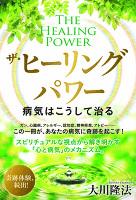 ザ・ヒーリング・パワー