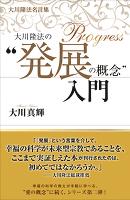 """大川隆法名言集 大川隆法の""""発展の概念""""入門"""