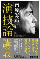 南原宏治の「演技論」講義