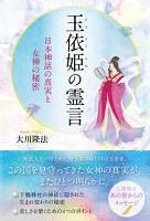 玉依姫の霊言