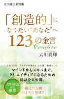 """大川隆法名言集 「創造的」になりたい""""あなた""""へ123の金言"""