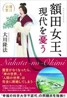 額田女王、現代を憂う