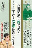 西田幾多郎の『善の研究』と幸福の科学の基本教学『幸福の原理』を対比する