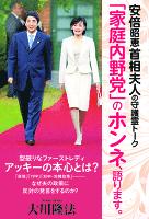 安倍昭恵首相夫人の守護霊トーク 「家庭内野党」のホンネ、語ります。