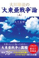 """大川隆法の""""大東亜戦争""""論 [上巻]"""