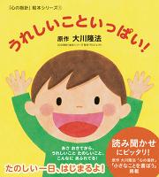「心の指針」絵本シリーズ① うれしいこといっぱい!