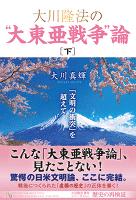 """大川隆法の""""大東亜戦争""""論 [下]"""