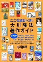 ここを読むべき!大川隆法著作ガイド2015年4~9月度