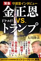 緊急守護霊インタビュー 金正恩vs.ドナルド・トランプ