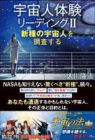 宇宙人体験リーディングⅡ