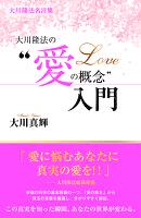 """大川隆法名言集 大川隆法の""""愛の概念""""入門"""