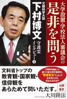 文部科学大臣・下村博文守護霊インタビュー②