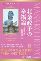 北条政子の幸福論―嫉妬・愛・女性の帝王学―
