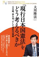 「現行日本国憲法」をどう考えるべきか
