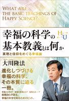 幸福の科学の基本教義とは何か