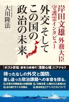 岸田文雄外務大臣 守護霊インタビュー 外交 そして この国の政治の未来