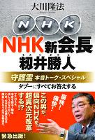 NHK新会長・籾井勝人守護霊 本音トーク・スペシャル
