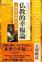 仏教的幸福論―施論・戒論・生天論―