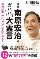 俳優・南原宏治のガハハ大霊言