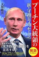 プーチン大統領の新・守護霊メッセージ