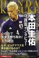 サッカー日本代表エース 本田圭佑 守護霊インタビュー