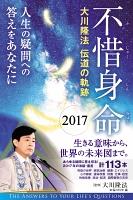 不惜身命2017 大川隆法 伝道の軌跡